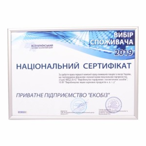 Національний-сертифікат-Екобіз